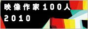 映像作家100人 2010