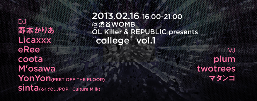 2013.02.16 16:00-21:00 @渋谷WOMB OL Killer & REPUBLIC presents college vol.1
